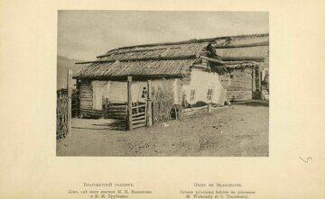 Благодатский рудник. Изба в которой жили княгини М.Н. Волконская и Е.И. Трубецкая